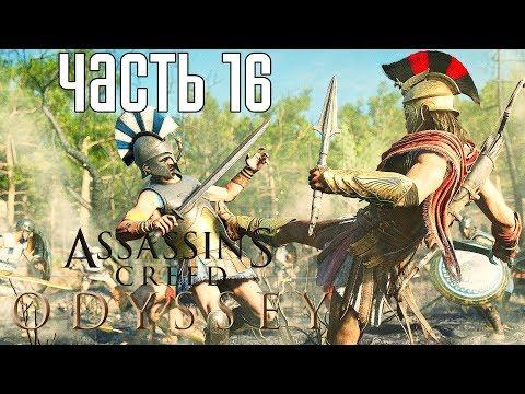 Assassin's Creed: Odyssey ► Прохождение на русском #16 ► ПРЕДЕЛЫ ВОЗМОЖНОГО!