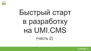 [Практика] Быстрый старт  в разработку на UMI.CMS (часть 2)
