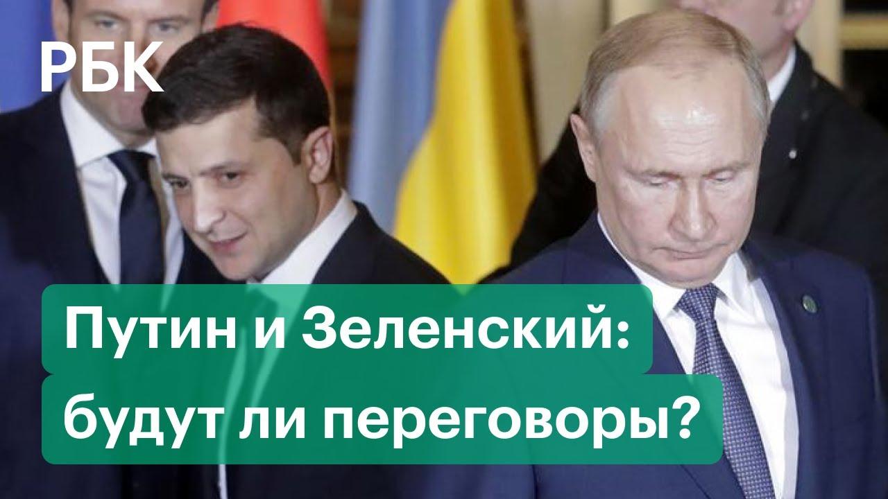 Переговоры Зеленского и Путина по Донбассу. Когда встреча и что Россия и Украина уже обсуждали