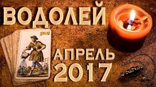 ВОДОЛЕЙ - Финансы, Любовь, Здоровье. Таро-Прогноз на апрель 2017