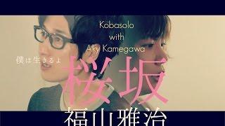 【English sub】[Cherry Blossom Hill] - 桜坂/福山雅治(Cover by コバソロ & 亀川アキ)