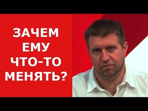 «Путин не может передать власть» – Дмитрий Потапенко
