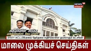 மாலை முக்கியச் செய்திகள் | Top Evening News | News18 Tamil Nadu | Tamil News | 10.08.2020