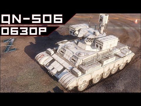 Armored Warfare QN-506: