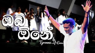 I Need You More - Sinhala - Oba One - ඔබ ඕනේ