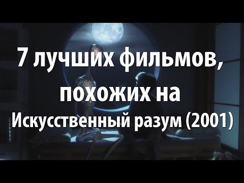 7 лучших фильмов, похожих на Искусственный разум (2001)