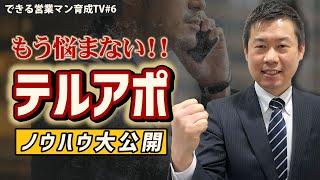 できる営業マン育成TV vol.6 「テレアポのノウハウ・コツ」 thumbnail