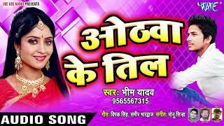 Bheem Yadav का सबसे नया हिट गाना 2019 | Othawa Ke Till || Bhojpuri Hit Song 2019 New