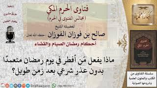 ما حكم م ن أفطر في رمضان متعمد ا فتاوى الفوزان Youtube