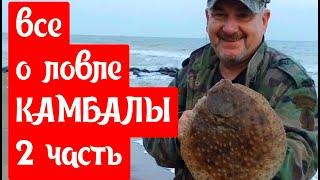 Все о ловле КАМБАЛЫ часть 2 .Пенопластовый шарик спасает рыбалку.