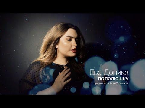 Ева Доника - По полюшку (Л.Успенская Super Cover)