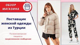QUZU женская одежда ОПТОМ из Турции Отличное качество низкие цены