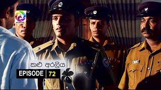 Kalu Araliya Episode 72  || කළු අරලිය   . . . | සතියේ දිනවල රාත්රී 10.00 ට ස්වර්ණවාහිනී බලන්න... Thumbnail