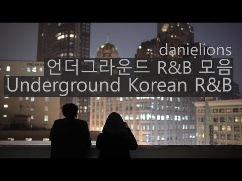 ♫ #5 언더그라운드 R&B 모음 / Underground Korean R&B (22 songs)