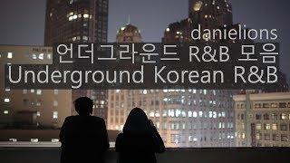 Video ♫ #5 언더그라운드 R&B 모음 / Underground Korean R&B (22 songs) download MP3, 3GP, MP4, WEBM, AVI, FLV November 2017