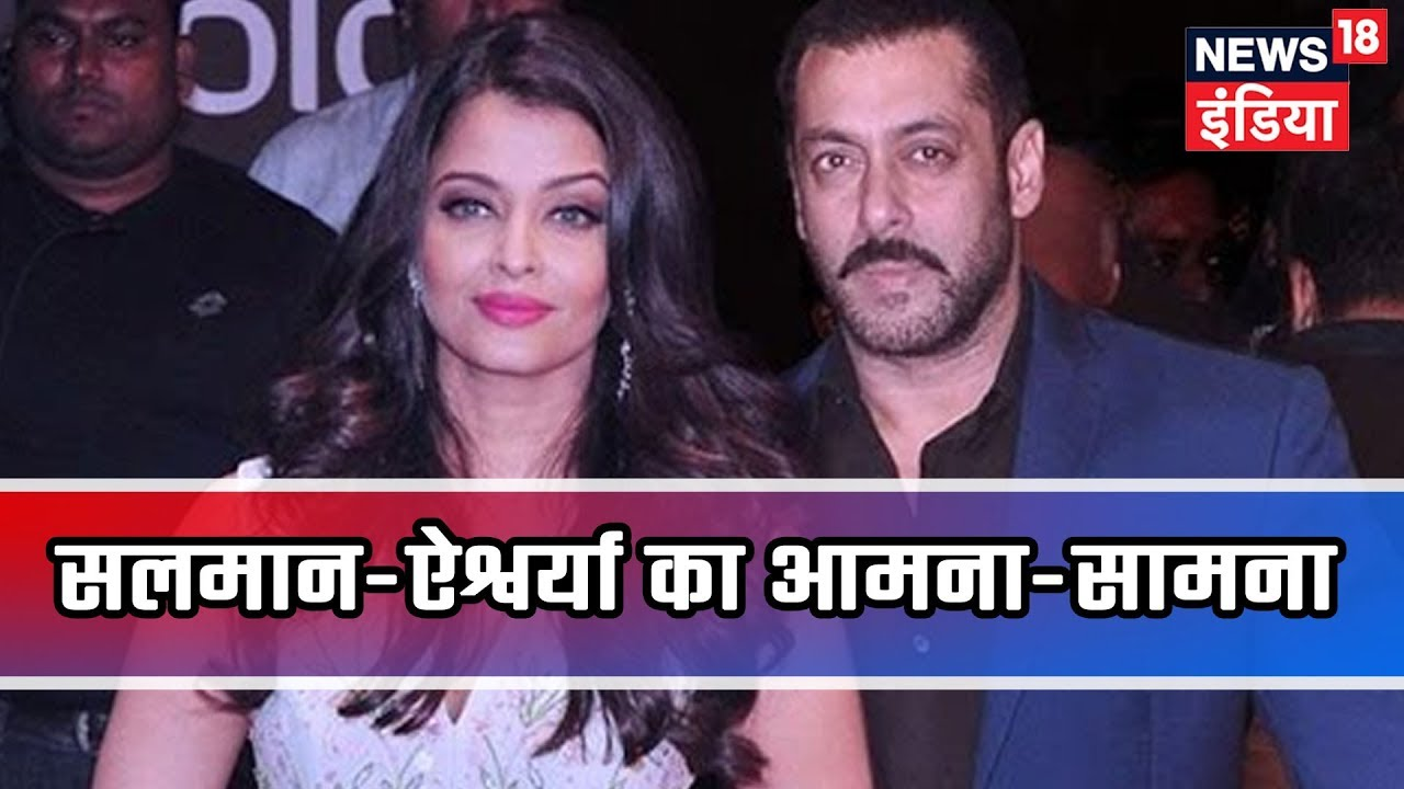 This is how Salman Khan and Aishwarya Rai Bachchan managed to AVOID each other   Lunchbox  Bollywood