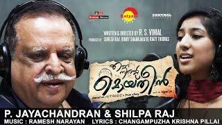 Download Hindi Video Songs - Sharadambaram | Making Song HD | Ennu Ninte Moideen | P Jayachandran | Shilpa Raj