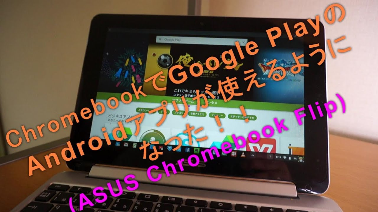 f62baebf793de ChromebookでGoogle PlayのAndroidアプリが使えるようになった!! - YouTube
