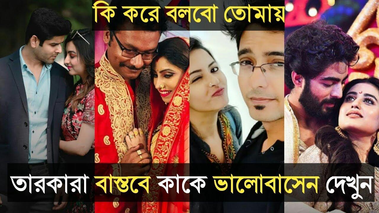 কি করে বলবো তোমায় সিরিয়ালের তারকারা বাস্তবে কাকে ভালোবাসেন দেখুন|Ki kore bolbo tomay|Zee bangla
