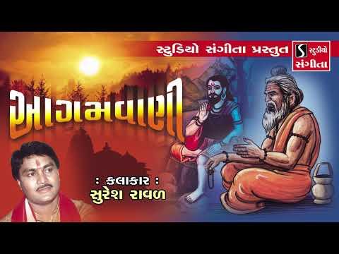 Agamvani  Suresh Raval  Gujarati Bhajan  Devotional Songs