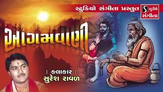 Agamvani - Suresh Raval - Gujarati Bhajan - Devotional Songs