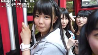 純血356話 仮面女子:アリス十番と温泉 強制連行企画第二弾 ~ロープウェイとお猿さん~