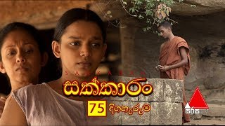 Sakkaran | සක්කාරං - Episode 75 | Sirasa TV Thumbnail