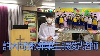 Publication Date: 2021-05-19 | Video Title: Good News 畢業生--張俊武老師