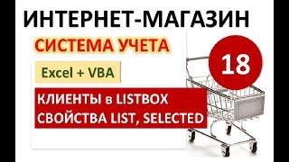 Урок 18. Клиенты в ListBox. Excel+VBA. Система учета Интернет-магазина