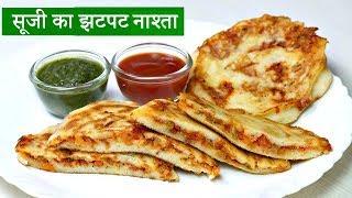 सूजी का आसान और झटपट नाश्ता  | Sooji Nasta | Breakfast Recipe | KabitasKitchen