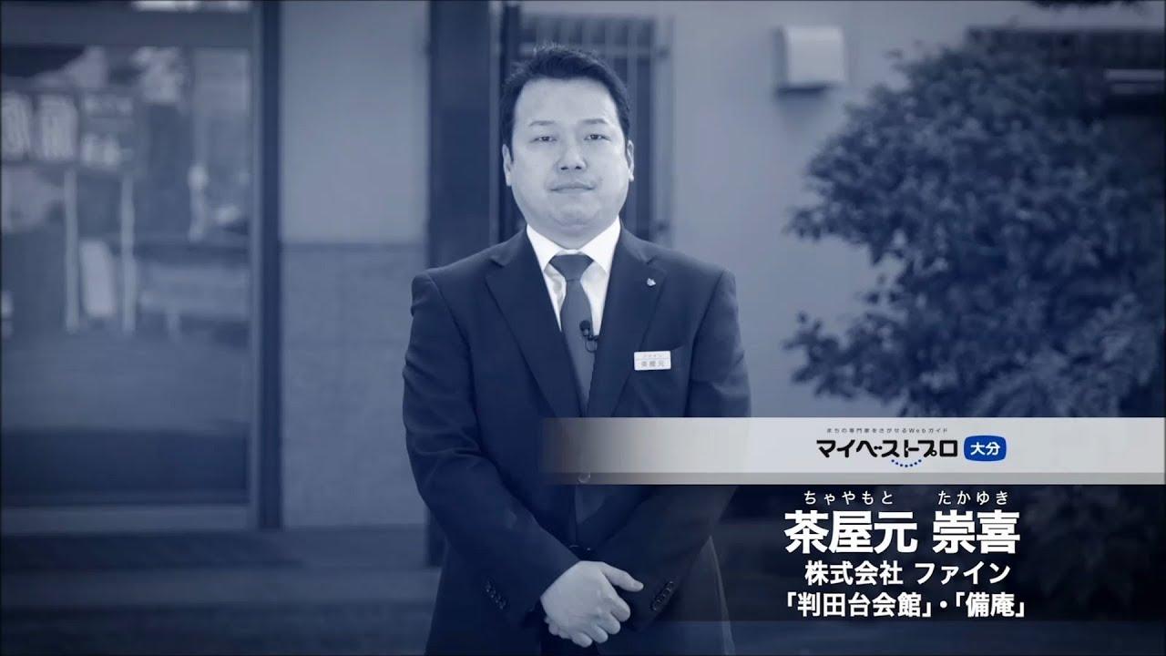 茶屋元崇喜プロ