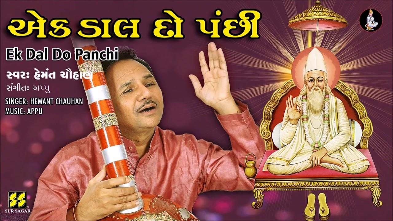 Ek daal do panchhi re baitha _kabir ke dohe_ by kumar vishu udd.