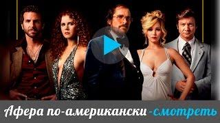 """Фильм """"Афера по-американски"""" (2013) смотреть онлайн комедия драма"""