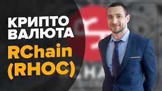 Криптовалюта RChain (RHOC) |  Кошелек Token ERC 20 | Altcoins | Blockchain