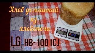 #ХЛЕБ с хрустящей корочкой-рецепт для хлебопечи/Французский хлеб.Хлебопечь LG