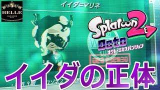 #06【オクト・エキスパンション】イイダの正体がヒメにばれた?!そしてその反応は…「Splatoon2(スプラトゥーン2)」ちょっとおもしろい実況プレイ thumbnail