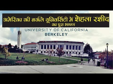 Shehla Rashid's Full Speech at University of California, Berkeley (USA)