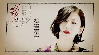 『ゲゲゲの先生へ』宮崎公演 原案:水木しげる 脚本・演出:前川知大 出...