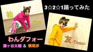 Kis-My-Ft2藤ヶ谷太輔さん横尾渉さんの「わんダフォー」踊ってみました...