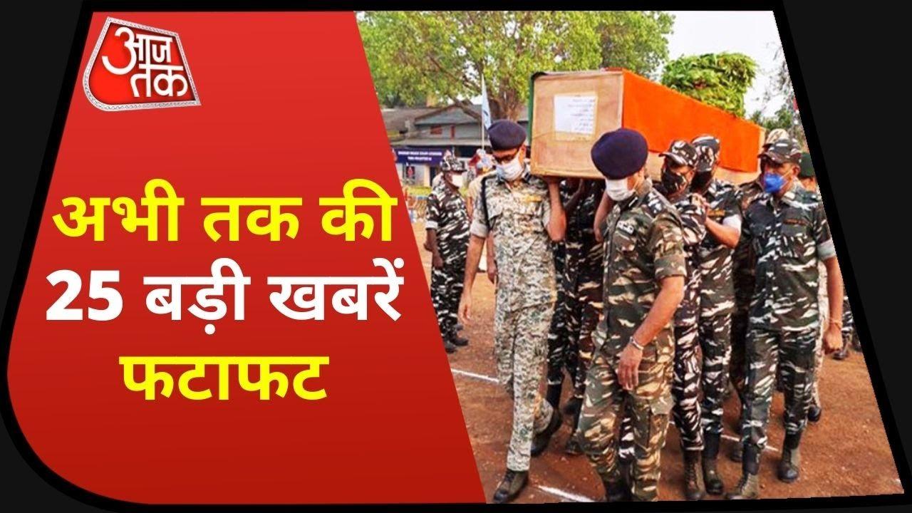Hindi News Live: शहीद हुए 5 जवानों को दी गई श्रद्धांजली | 5 Minute 25 Khabarein | Speed News