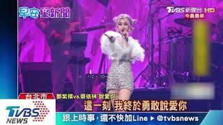 Jolin嗨唱小巨蛋 第四場嘉賓邀鄧紫棋