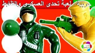 لعبة تحدى العسكرى والظابط الجديدة للاطفال العاب حربية بنات واولاد officer soldier challenge toy game