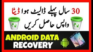 How to Recover Deleted Photos/Videos/Contacts From Android Phone - Data Recovery Software Urdu/Hindi