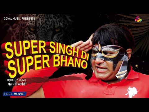 Latest Punjabi Movie 2017 | Super Singh Di Super Bhano | New Punjabi Movie 2017 | Goyal Music