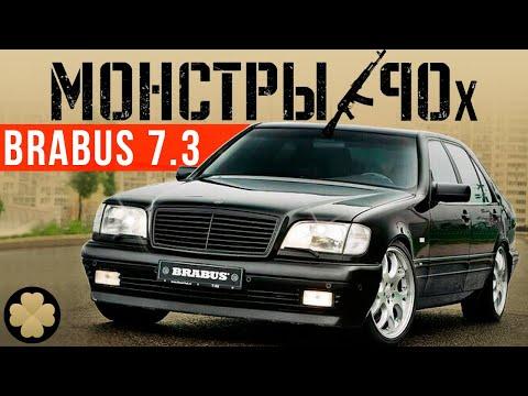 305 км/ч: безумный шестисотый Мерседес Брабус 7.3 #ДорогоБогато #Монстры90х (Mercedes Brabus W140)
