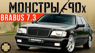 видео: 305 км/ч: безумный шестисотый Мерседес Брабус 7.3 #ДорогоБогато #Монстры90х (Mercedes Brabus W140)