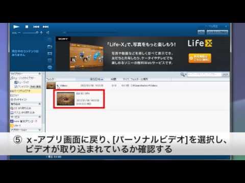 ソニー「x,アプリ」 パソコン上の動画ファイルを転送する