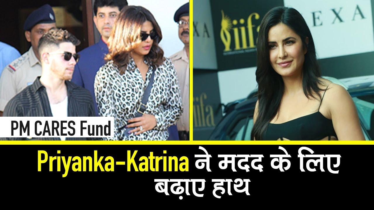 Priyanka Chopra-Katrina Kaif ने PM CARES Fund में किया दान | Coronavirus India Lockdown