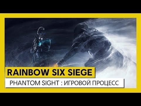 Tom Clancy's Rainbow Six Осада — Phantom Sight: игровой процесс и советы