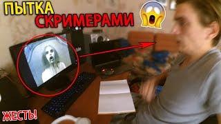 ПЫТКА СКРИМЕРАМИ | Эксперимент